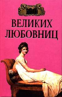 Муромов И.А. - 100 великих любовниц (сборник)