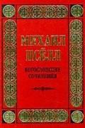 Михаил Пселл - Богословские сочинения