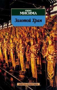 Мисима Юкио - Золотой Храм