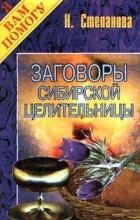 Н. Степанова - Заговоры сибирской целительницы