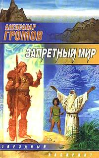 Александр Громов - Запретный мир