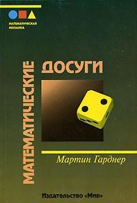Мартин Гарднер - Математические досуги