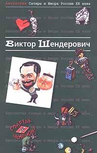 Виктор Шендерович - Антология сатиры и юмора России XX века. Том 2. Виктор Шендерович (сборник)