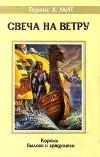 Теренс Х. Уайт - Король былого и грядущего. Том 2: Рыцарь, совершивший Проступок. Свеча на ветру (сборник)