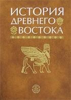 - История Древнего Востока