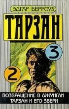 Эдгар Берроуз - Возвращение в джунгли. Тарзан и его звери (сборник)