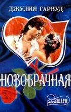 Джулия Гарвуд - Новобрачная