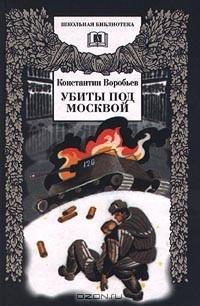 первого взгляда аудиокнига воробьев убиты под москвой уход
