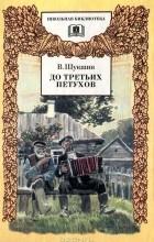 Василий Шукшин - До третьих петухов (сборник)