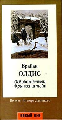 Брайан Олдисс - Освобожденный Франкенштейн