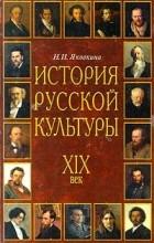 Н. И. Яковкина - История русской культуры. XIX век