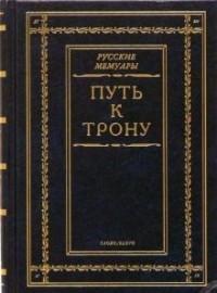 Гайра Веселая - Путь к трону (сборник)