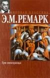 Э. М. Ремарк — Три товарища