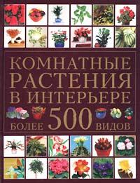 Мэтью Биггз - Комнатные растения в интерьере. Более 500 растений