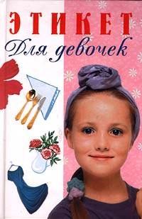 Вера Иванова - Этикет для девочек