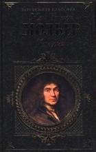 Жан-Батист Мольер - Комедии (сборник)