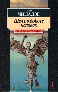 Отар Чиладзе - Шел по дороге человек (сборник)