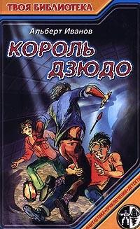 Альберт Иванов - Король дзюдо
