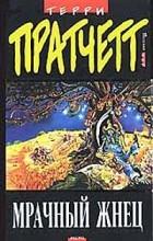 Терри Пратчетт - Мрачный Жнец