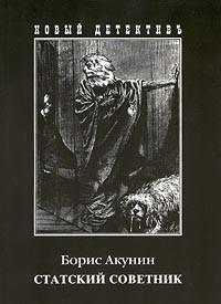 Борис Акунин - Статский советник