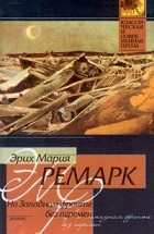 Эрих Мария Ремарк - На Западном фронте без перемен