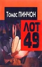 Томас Пинчон - Лот 49