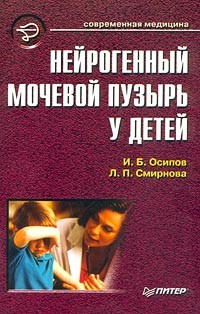 нейрогенный мочевой пухырь у детей SPAIO Детское