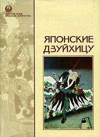 - Японские дзуйхицу (сборник)