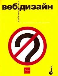 Стив Круг - Веб-дизайн: книга Стива Круга или