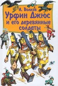 А. Волков — Урфин Джюс и его деревянные солдаты
