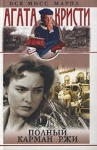 Агата Кристи - Полный карман ржи (сборник)