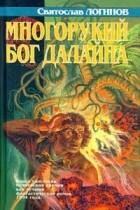 Святослав Логинов - Многорукий бог далайна