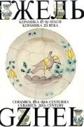 - Гжель. Керамика 18-19 веков. Керамика 20 века/Gzhel. Ceramics. 18th-19th Centuries. Ceramics. 20th C