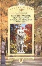 Г. А. Гуковский - Ранние работы по истории русской поэзии XVIII века (сборник)