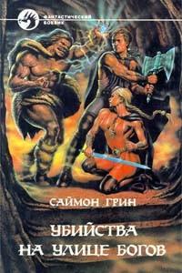 Саймон Грин - Убийства на улице богов (сборник)