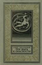 Север Гансовский - Три шага к опасности (сборник)