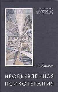 В. Завьялов - Необъявленная психотерапия