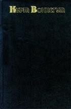 Курт Воннегут - Сирены Титана. Бойня номер пять. Дай вам Бог здоровья, мистер Розуотер (сборник)