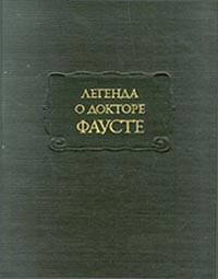 - Легенда о докторе Фаусте (сборник)