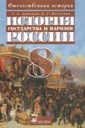 - История государства и народов России. 8 класс