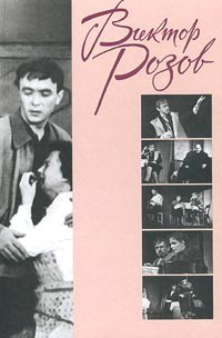 Виктор Розов - Собрание сочинений в 3 томах. Том 1. Пьесы 1943 – 1969 гг. (сборник)