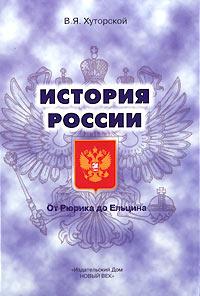 В. Я. Хуторской - История России. От Рюрика до Ельцина