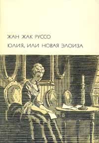 Жан-Жак Руссо - Юлия, или Новая Элоиза