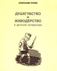 Александр Етоев - Душегубство и живодерство в детской литературе