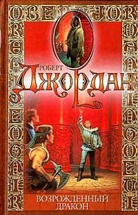 Роберт Джордан - Возрожденный Дракон