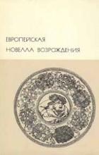 без автора - Европейская новелла Возрождения (сборник)