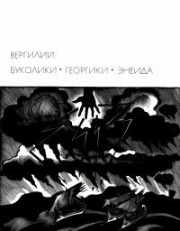 Вергилий - Буколики. Георгики. Энеида (сборник)
