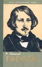 Николай Степанов - Гоголь