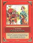 Леонид Филатов - Про Федота-стрельца, удалого молодца. Стихотворения и пародии (сборник)