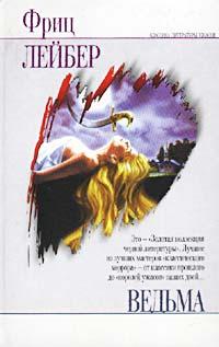 Фриц Лейбер - Ведьма (сборник)